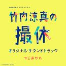 ドラマ「竹内涼真の撮休」オリジナル・サウンドトラック/つじあやの