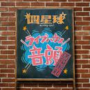 ライブハウス音頭(満員御礼ver.)/四星球