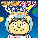 2000なんちゃら宇宙の旅/RHYMESTER