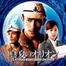 真夏のオリオン オリジナル・サウンドトラック/岩代太郎