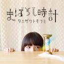 まぼろし時計/タニザワトモフミ