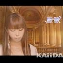 聖歌/KAiiDA
