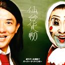 芸スクール漢組!!/オーバー・ザ・ゲインボー/仙台貨物