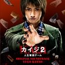 カイジ2 人生奪回ゲーム オリジナル・サウンドトラック/菅野 祐悟