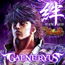 絆 FIST OF THE BLUE SKY/GALNERYUS