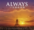 ALWAYS 三丁目の夕日 オリジナル・サウンドトラック/音楽:佐藤 直紀