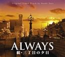 ALWAYS 続・三丁目の夕日 オリジナル・サウンドトラック/音楽:佐藤 直紀