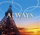 ALWAYS 三丁目の夕日'64 オリジナル・サウンドトラック/音楽:佐藤 直紀