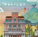 映画ホタルノヒカリ オリジナル・サウンドトラック/菅野 祐悟