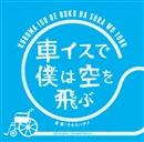 車イスで僕は空を飛ぶ オリジナル・サウンドトラック/音楽:サキタハヂメ