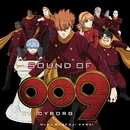 SOUND OF 009 RE:CYBORG/川井憲次