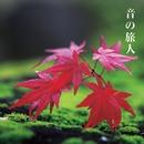 音の旅人 -心の都へスペシャル- 千年の都 美の旅人 オリジナルサウンドトラック-limited edition-/V.A.