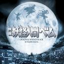 映画 妖怪人間ベム オリジナル・サウンドトラック/サキタハヂメ
