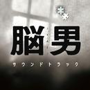 映画「脳男」サウンドトラック/V.A.