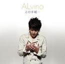 この手紙・・・/ALvino