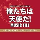 伝説のアクションドラマ音楽全集 俺たちは天使だ! MUSIC FILE-digest edition-/SHOGUN