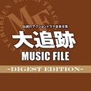 伝説のアクションドラマ音楽全集 「大追跡 MUSIC FILE-digest edition-」/大野雄二