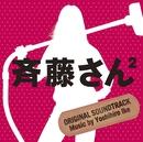 斉藤さん2 オリジナル・サウンドトラック/音楽:池頼広