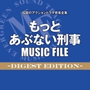 伝説のアクションドラマ音楽全集「もっとあぶない刑事MUSIC FILE -Digest Edition-」【配信限定】/音楽:志熊研三