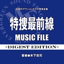 伝説のアクションドラマ音楽全集「特捜最前線MUSIC FILE -Digest Edition-」【配信限定】/音楽:木下忠司