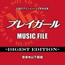 伝説のアクションドラマ音楽全集「プレイガールMUSIC FILE -Digest Edition-」【配信限定】/音楽:山下毅雄