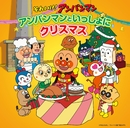 それいけ!アンパンマン アンパンマンといっしょにクリスマス/Various Artists