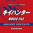伝説のアクションドラマ音楽全集「キイハンター MUSIC FILE -Digest Edition-」【配信限定】/音楽:菊池俊輔
