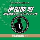 伊福部 昭 東宝映画ミュージックファイル[特撮映画編1]/伊福部昭