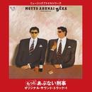 もっとあぶない刑事 オリジナル・サウンドトラック+1/Various Artists