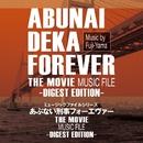 ミュージックファイルシリーズ あぶない刑事フォーエヴァー THE MOVIE MUSIC FILE -Digest Edition-/音楽:Fuji-Yama