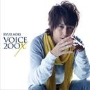 VOICE 200X スペシャルEP2/青木隆治