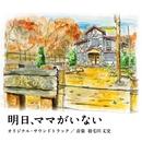 明日、ママがいない オリジナル・サウンドトラック/音楽:羽毛田丈史