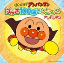 それいけ!アンパンマン げんき100ばいソングス アンパンマン/Various Artists