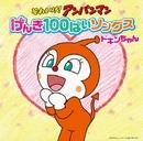 それいけ!アンパンマン げんき100ばいソングス ドキンちゃん/Various Artists