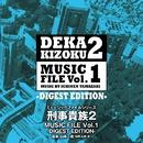 刑事貴族2 MUSIC FILE Vol.1 -Digest Edition-/音楽:山崎一稔(当時・山崎稔)