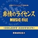 伝説のアクションドラマ音楽全集「非情のライセンス MUSIC FILE -Digest Edition-」【配信限定】/音楽:渡辺岳夫