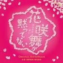 花咲舞が黙ってない オリジナル・サウンドトラック/音楽:菅野祐悟・得田真裕