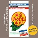 東宝特撮チャンピオンまつり3 ゴジラ対ヘドラ ダイジェスト/音楽:眞鍋理一郎