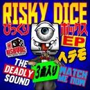 びっくりボックス EP/RISKY DICE