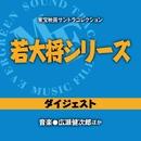 ミュージックファイルシリーズ 東宝映画サントラコレクション 若大将シリーズ ダイジェスト/広瀬健次郎