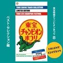 東宝特撮チャンピオンまつり8 ベスト・セレクション編/VA