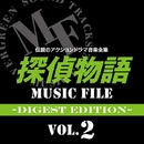 伝説のアクションドラマ音楽全集 探偵物語MUSIC FILE -Digest Edition- Vol.2/音楽:SHOGUN