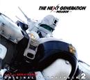 THE NEXT GENERATIONパトレイバ- オリジナル・サウンドトラック2/川井憲次