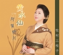 黄水仙/牧村三枝子