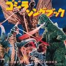 ミュージックファイル・コンピレーション ゴジラ・ソングブック/V.A