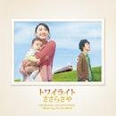 「トワイライト ささらさや」オリジナル・サウンドトラック/音楽:平井真美子