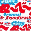 地獄先生ぬ~べ~ オリジナル・サウンドトラック/横山 克