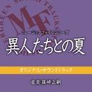 ミュージックファイルシリーズ 異人たちとの夏 オリジナル・サウンドトラック/音楽:篠崎正嗣