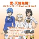 愛・天地無用!エンディングテーマShort ver.集 Vol.2/鬼ノ城紅/布賀油木/藍井涙
