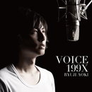 VOICE 199X/青木隆治
